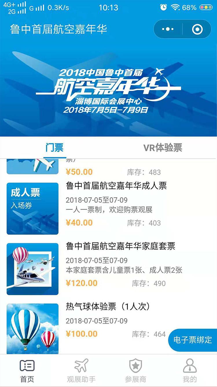 龙8国际pt娱乐小程序开发