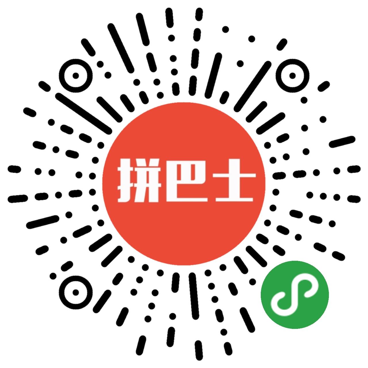 拼车龙8国际pt娱乐小程序案例展示