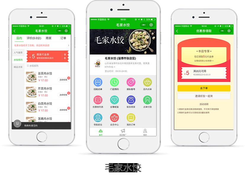 淄博毛家水饺龙8国际pt娱乐小程序