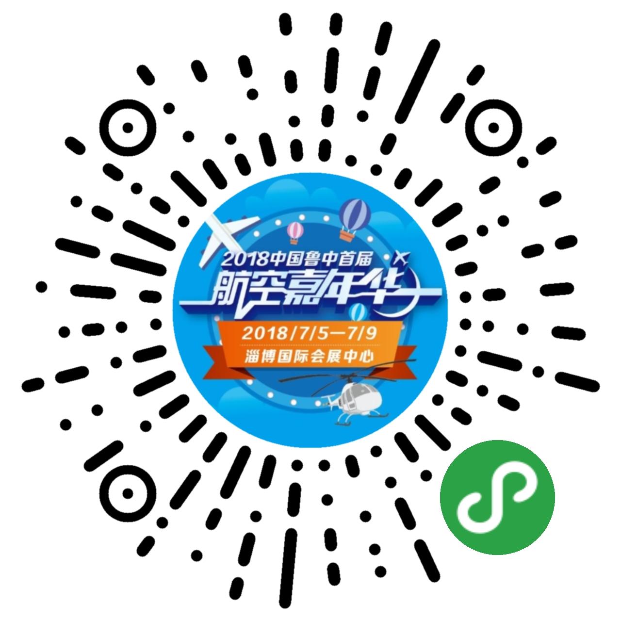 鲁中航空嘉年华电子购票小程序