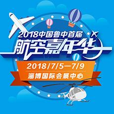 航空嘉年华龙8国际pt娱乐小程序