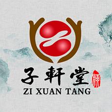 淄博子轩堂龙8国际pt娱乐小程序