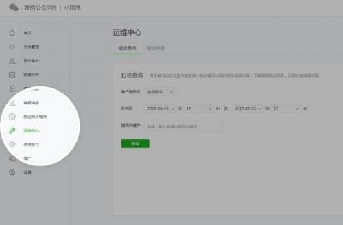龙8国际pt娱乐公众平台新增小程序运维中心 开发者可查近30天错误信息
